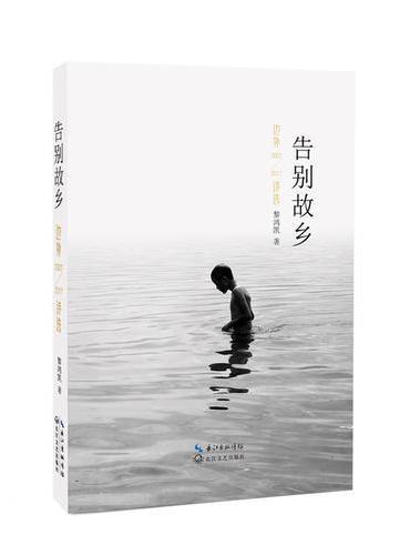 告别故乡——边外20072017 诗选