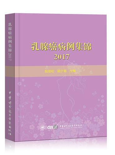 乳腺癌病例集锦2017