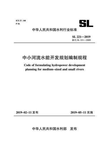 SL221-2019中小河流水能开发规划编制规程(中华人民共和国水利行业标准)