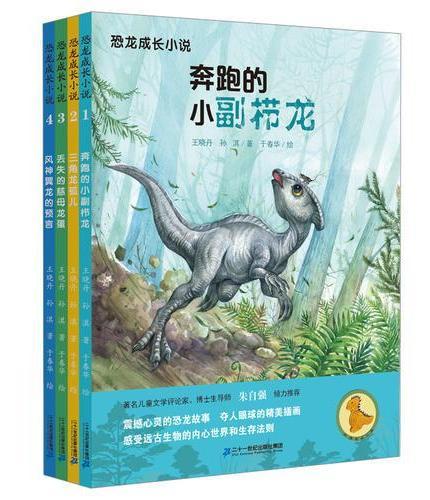 恐龙成长小说(1-4 册)