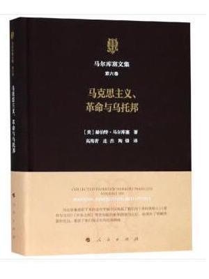 马尔库塞文集 第六卷 马克思主义、革命与乌托邦