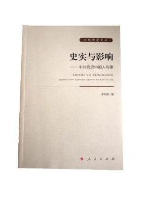 史实与影响——中共党史中的人与事(大有党史文丛)