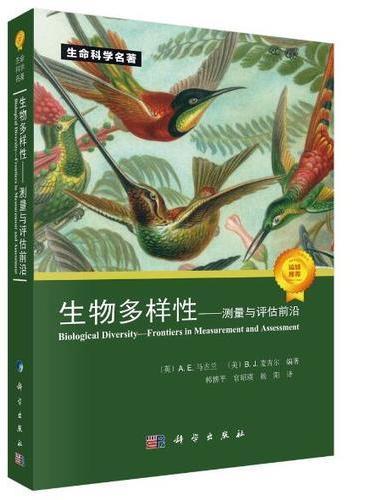生物多样性——测量与评估前沿