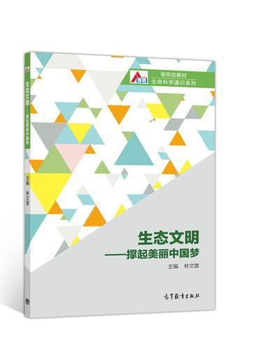 生态文明--撑起美丽中国梦