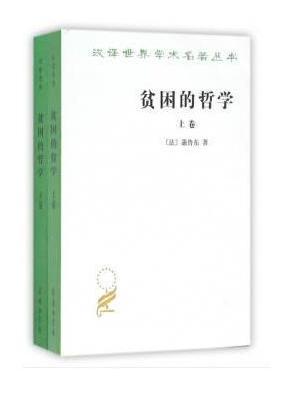 贫困的哲学(上下卷)(汉译名著本11)
