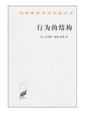 行为的结构(汉译名著本11)