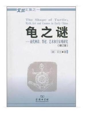 龟之谜:商代神话、祭祀、艺术和宇宙观研究