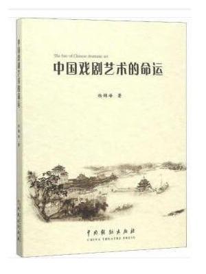 中国戏剧艺术的命运