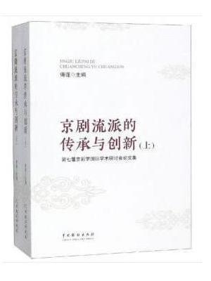 京剧流派的传承与创新:第七届京剧学国际学术研讨会论文集(上下)