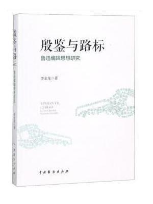 殷鉴与路标——鲁迅编辑思想研究