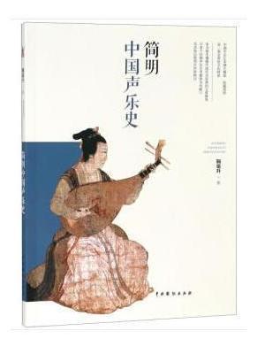 简明中国声乐史