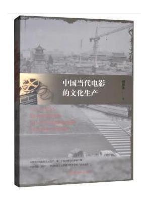 中国当代电影的文化生产