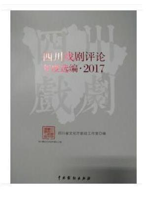 四川戏剧评论年度选编2017
