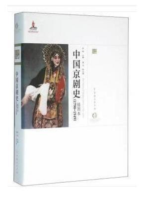 中国京剧史(1790-1949)插图本