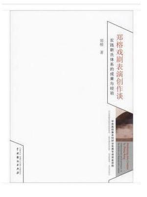 郑榕戏剧表演创作谈:实践斯氏体系的成果与经验