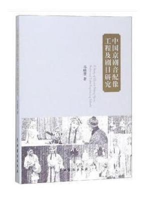 中国京剧音配像工程及剧目研究