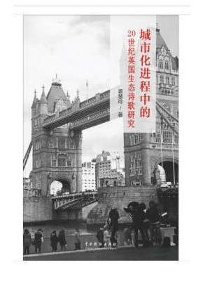 城市化进程中的20世纪英国生态诗歌研究