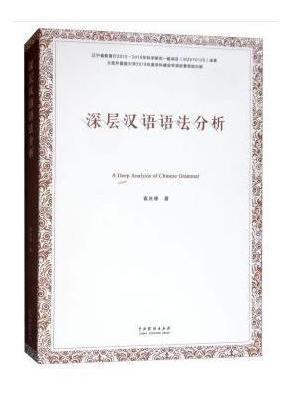 深层汉语语法分析