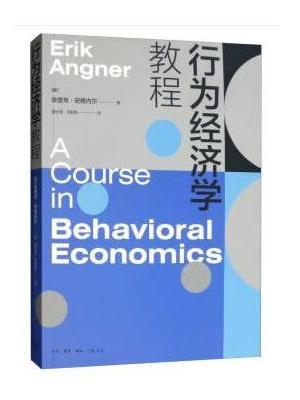 行为经济学教程
