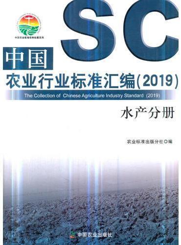 中国农业行业标准汇编(2019) 水产分册