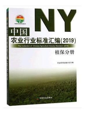 中国农业行业标准汇编(2019) 植保分册