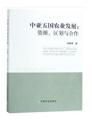 中亚五国农业发展:资源、区划与合作