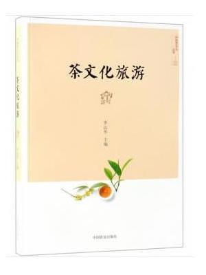 茶文化旅游