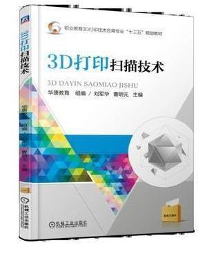 3D打印扫描技术
