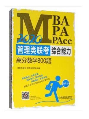 2020MBA、MPA、MPAcc管理类联考综合能力高分数学800题 第4版