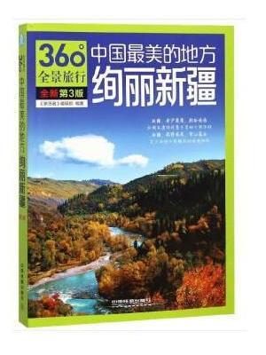 中国最美的地方:绚丽新疆(第3版)