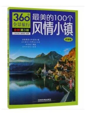 最美的100个风情小镇(环球卷)(第3版)