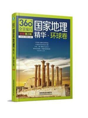 国家地理精华(环球卷)(第2版)