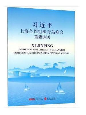 习近平上海合作组织青岛峰会重要讲话(中英对照版)