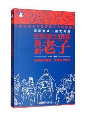 中华传统文化图典——漫画老子(新)