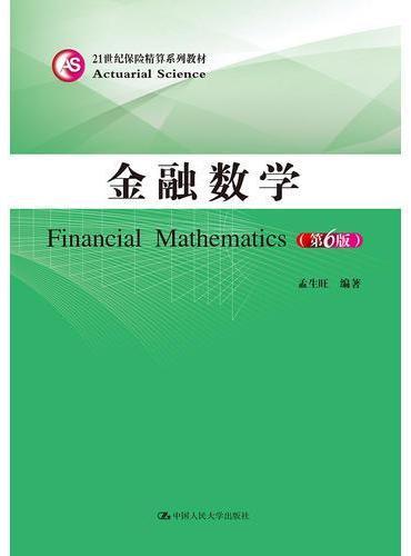 金融数学(第6版)(21世纪保险精算系列教材)