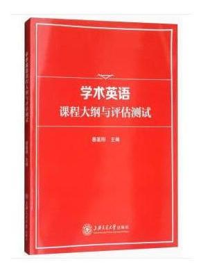 学术英语课程与评估