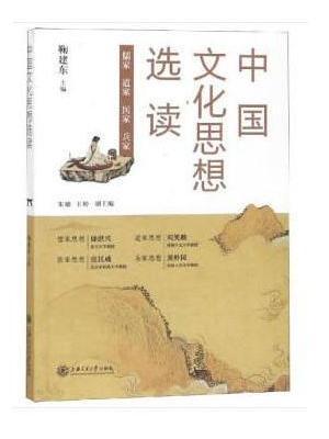 中国文化思想选读