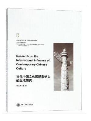 当代中国文化国际影响力的生成研究