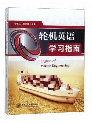 轮机英语学习指南