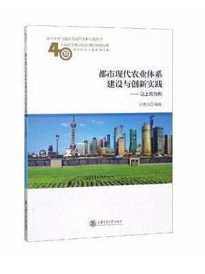 都市现代农业体系建设与创新实践——以上海为例
