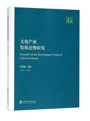 文化产业发展态势研究