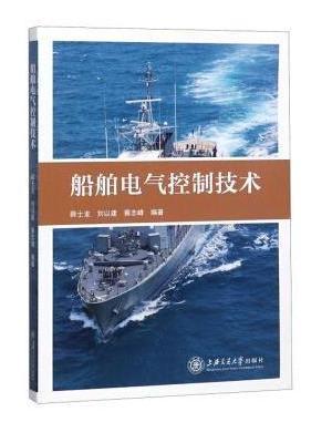 船舶电气控制技术