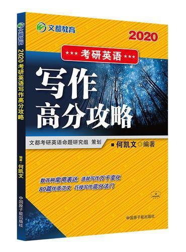 文都教育 何凯文 2020考研英语写作高分攻略