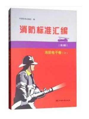 消防标准汇编(第3版)  消防电子卷(上)