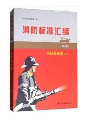 消防标准汇编(第3版)  消防装备卷(上)