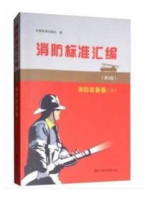 消防标准汇编(第3版)  消防装备卷(下)