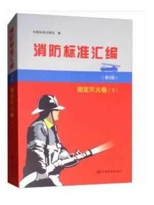 消防标准汇编(第3版)  固定灭火卷(下)