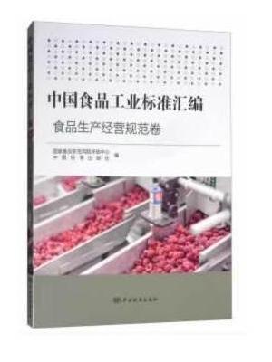 中国食品工业标准汇编 食品生产经营规范卷