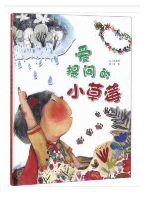 中国原创儿童图画书:爱提问的小草莓