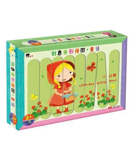 邦臣小红花-创意条形拼图·童话